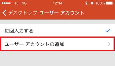 「ユーザーアカウントの追加」をタップ