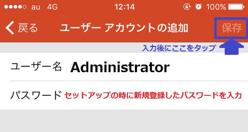 ユーザーアカウント情報の入力画面