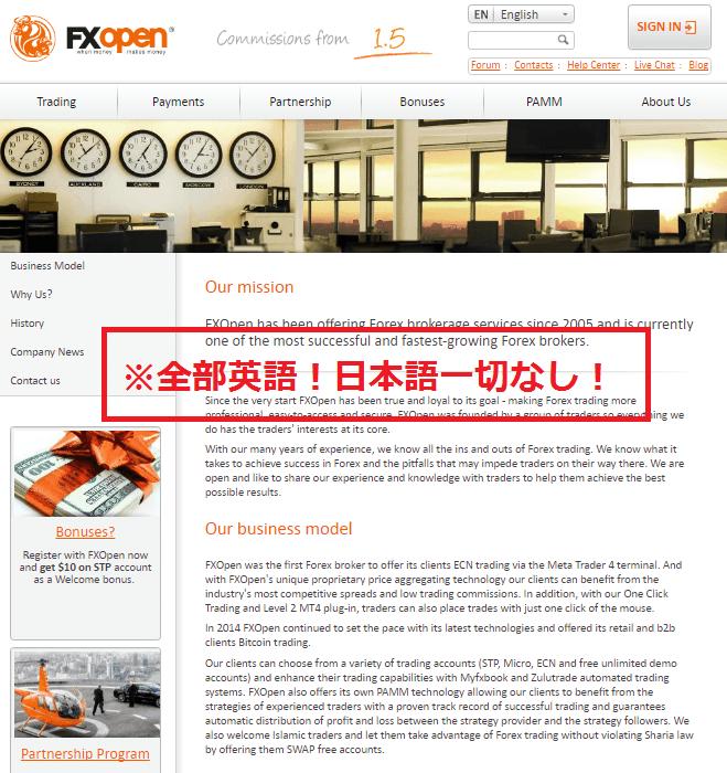 FXOPENは日本語表記なし!