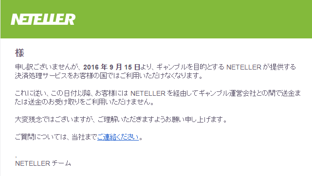 Netellerからのギャンブル目的利用停止の報告メール