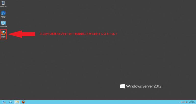 VPSのデスクトップ画面