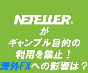 Neteller(ネッテラー)がギャンブル目的の利用停止!海外FXへの影響はあるの?