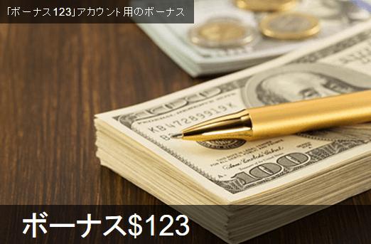 FBSの未入金123ドルボーナス