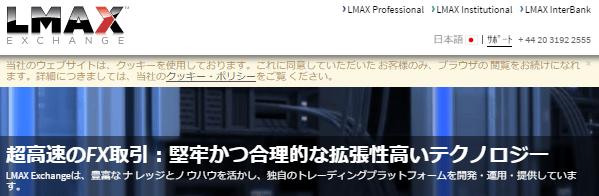 LMAX公式サイトイメージ