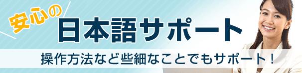 Pivot Marketsの日本語サポート