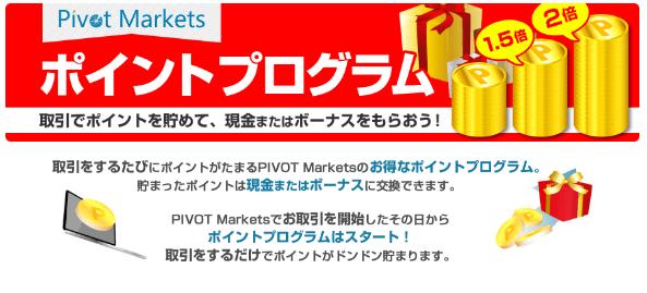 Pivot Marketsのポイントプログラム