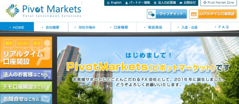 Pivot Marketsのサイトイメージ