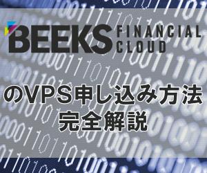【画像付き】BeeksのVPS申し込み・登録方法。接続方法(PC・スマホから)までぬかりなく解説します。