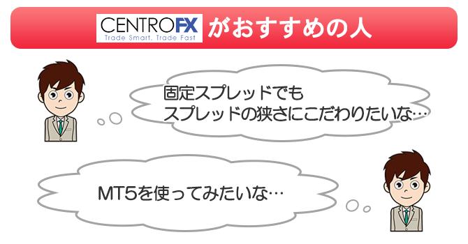 iFOREXと比較してわかった!CENTRO FXの方がおすすめの人
