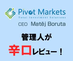 Pivot Markets(ピボットマーケッツ)の評判は?海外FXのニューカマーを公平無私な態度でレビュー!