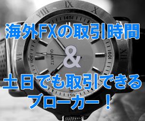 海外FXの取引時間を徹底解説!土日でも取引できる商品(暗号通貨)ブローカーも紹介!