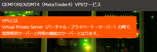 GEMFOREXはVPSが無料で使える
