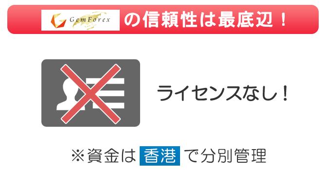 GEMFOREXは全世界ライセンス無登録で信頼性は最底辺