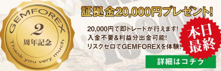 20000円の未入金ボーナス