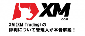 XM(XM Trading)の評判に関して管理人が本音解説
