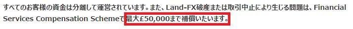 LANDFXの分別管理・信託保全に関する記載箇所引用