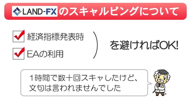 LANDFXでのスキャルピングは経済指標発表時とEA利用を避ければOK