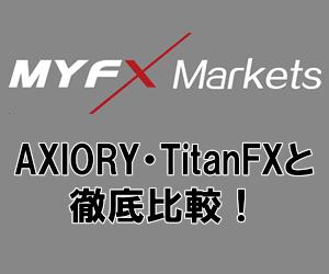 2chで話題のmyfx marketsの評判!TitanFXやAXIORYと比較しながら追証やスプレッドについて徹底解説