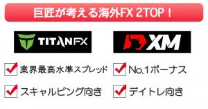 海外FX業者選びで迷ったらTitanFXかXM
