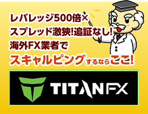 レバレッジ500倍×スプレッド激狭!追証なし!海外FX業者でスキャルピングするならここ!TitanFX