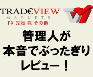Tradeview(トレードビュー)の評判!低スプレッドで海外FXを席巻中!?