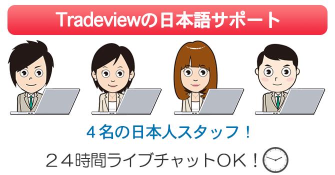 Tradeviewには4名の日本人スタッグが在籍している