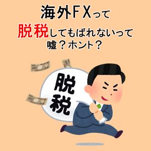 海外FXって脱税してもばれないってホント?国税庁を甘くみるのはNG!