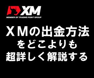 XMの出金方法をどこよりも超詳しく解説する