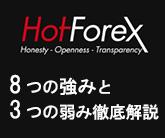 HotForex(ホットフォレックス)の評判!8つの強みと3つの弱点から紐解く。