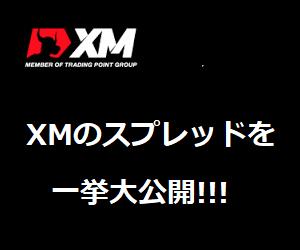 XM(XMTrading)のスプレッド一覧!本当に広いのか徹底検証してみた。