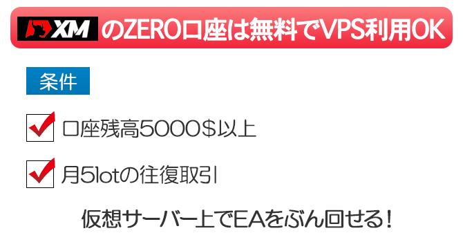 XMのZERO口座は無料でVPSが利用できる
