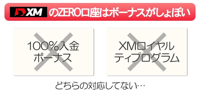 XMのZERO口座は入金ボーナス、XMロイヤルティプログラムに対応してない