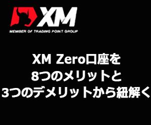 XMのZero口座(ECN)の評判とは!8つのメリット・3つのデメリットを徹底解説。