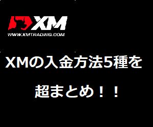 XMの入金方法5種類を超詳しくまとめてみました