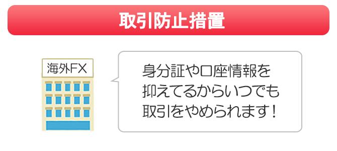 取引防止措置があれば日本語HPを用意してもOK