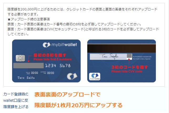 クレジットカードの表面・裏面アップロードで限度額が1枚20万円にアップ