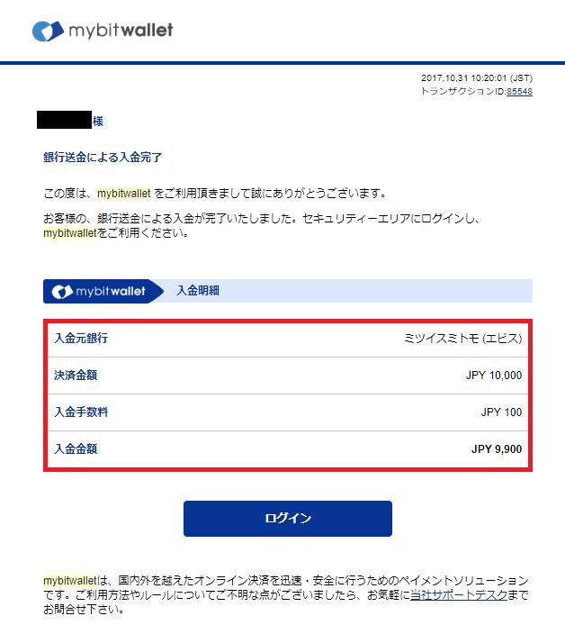 mybitwalletから届く入金確認メールを確認する