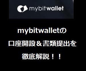 bitwalletの口座開設方法から書類提出方法まで画像付きで解説!