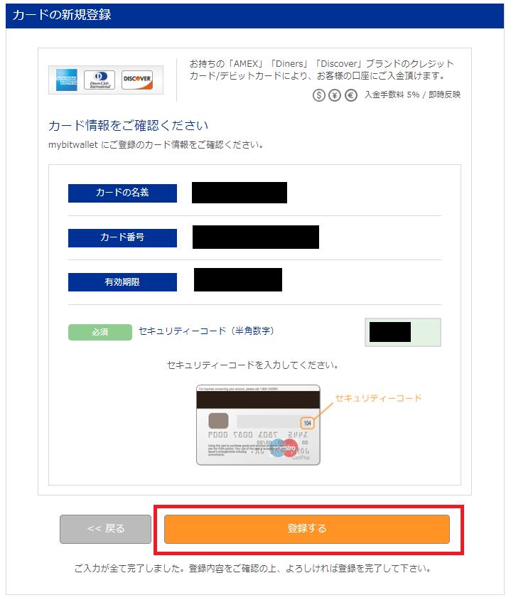 入力したカード情報を確認した後、セキュリティコードを入力して登録ボタンをクリック