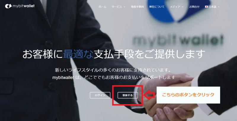 mybitwalletの公式HPへアクセスし、「登録する」をクリックする