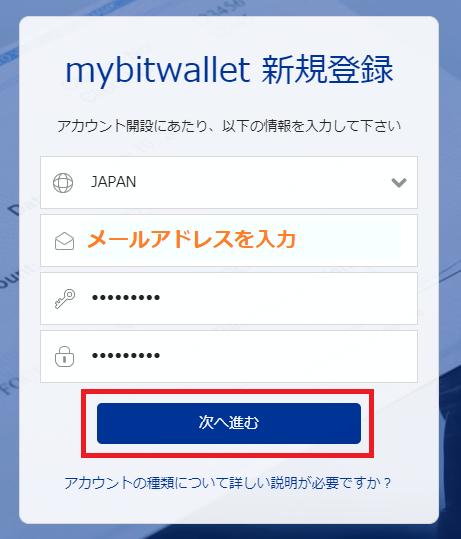 mybitwalletの新規登録画面の項目をすべて埋めて、次へ進むをクリック