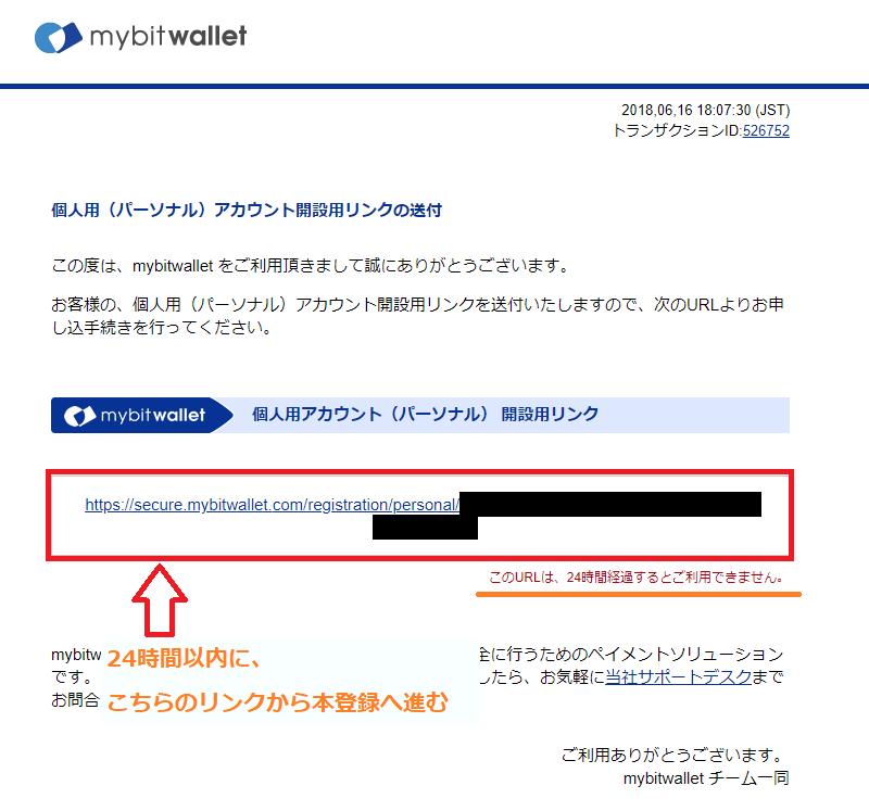 mybitwalletから届く認証メールのリンクから、本登録へと進む