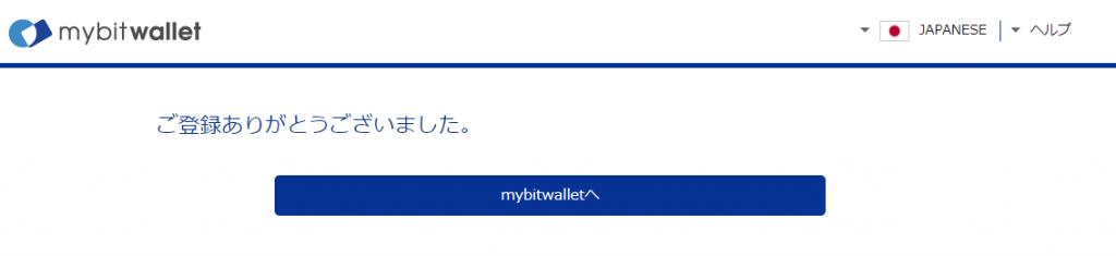 mybitwalletの口座開設完了画面