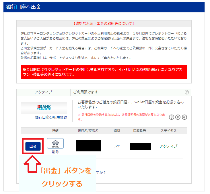 「銀行口座へ出金」で表示される青色の「出金」ボタンをクリックする