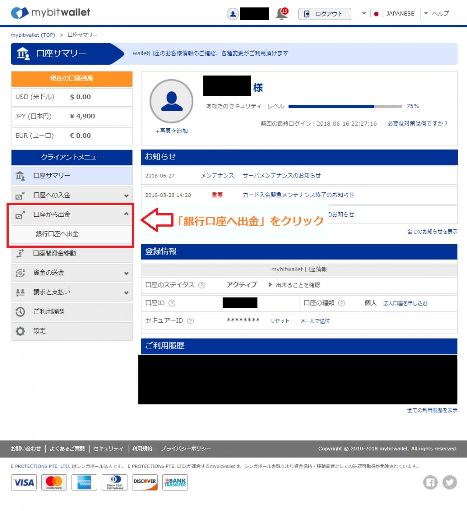 mybitwalletのマイページへログインし、「銀行口座へ出金」をクリック