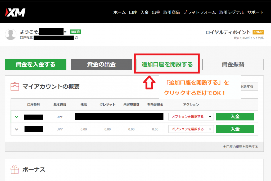 xmのマイページから「追加口座を開設する」をクリックすれば追加口座の開設ができる