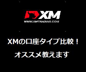 XMの3つの口座タイプ比較!おすすめ口座の選び方まで徹底解説