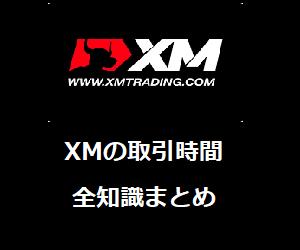 XM(XMTrading)の取引時間に関する全知識!金融商品ごとの取引時間までまとめました。