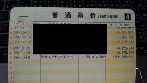 アイフォ戦士の1億5千万円の通帳