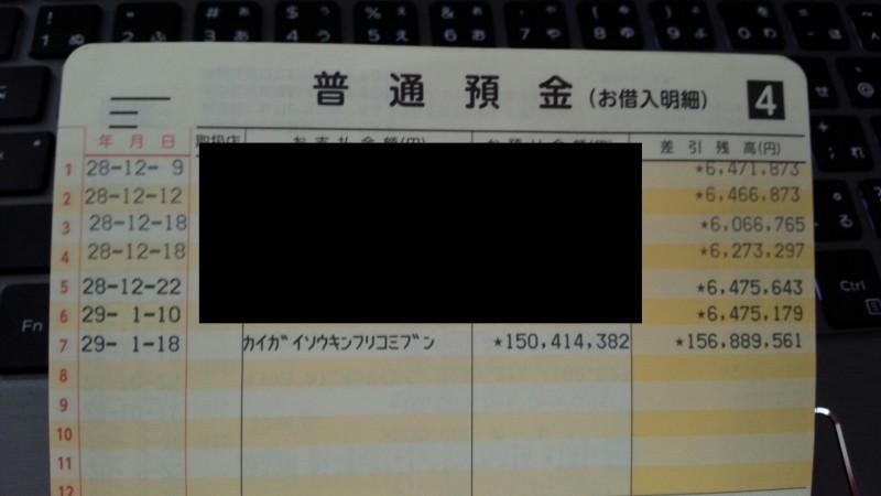 2chに現れたアイフォ戦士が見せた通帳には1億5千万円の残高が記されていた